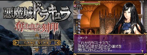 New Castlevania DS screenshots