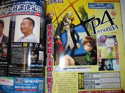 Persona 4 Announced for PS2