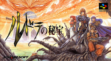 Treasure of the Rudras' Japanese Box Art